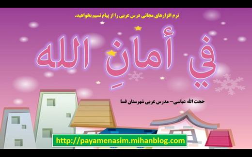 پیام نسیم مرجع بررسی کتاب های عربی جدید التالیف