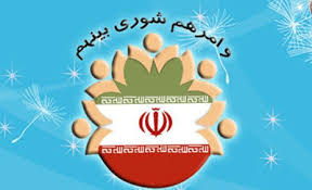 انتخابات هیات رئیسه شورای اسلامی شهر