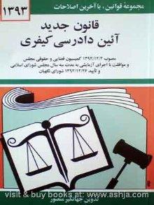 قانون آئین دادرسی کیفری جدید