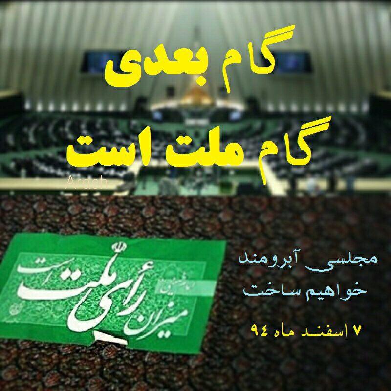افرادی که تا به امروز برای انتخابات مجلس شورای اسلامی ... سايت امروز