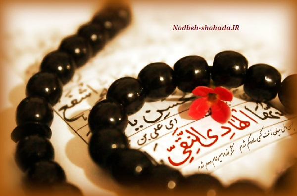 چهل حدیث هـادوی ولادت امام علی النقی الهادی(ع)