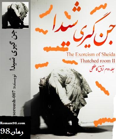 دانلود رمان جدید جن گیری شیدا (جلد دوم اتاق کاهگلی)