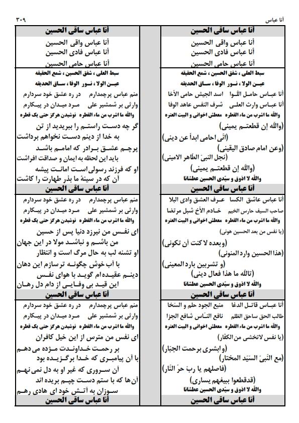 کانال+تلگرام+نوحه+های+عربی