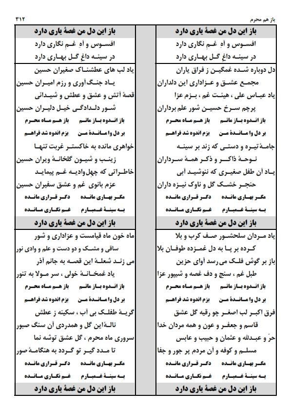 کانال+تلگرام+نوحه+های+محرم