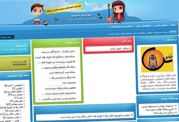 قالب تفریحی برای بلاگ بیان  برگرفته شده از fanoostheme.blog.ir