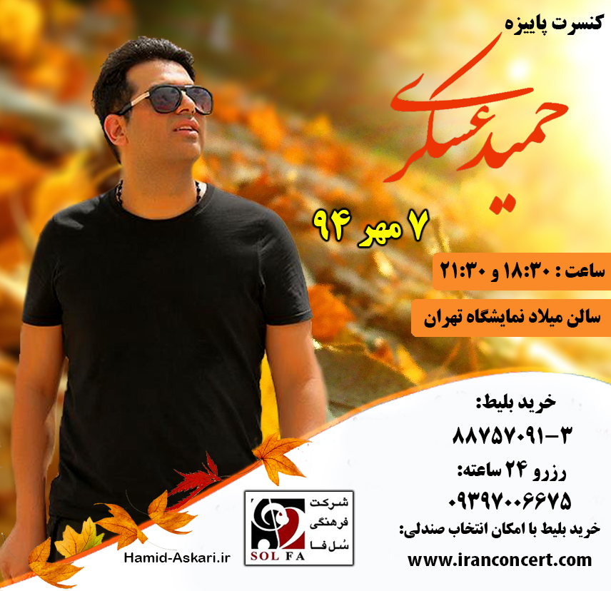 تور پاییزه کنسرتهای «از عشقِ» حمید عسکری از تهران آغاز میشود