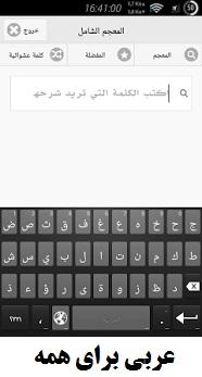 برنامه موبایل معجم دیکشنری عربی