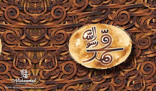 فیلم محمد رسول الله را با بلیت نیم بها ببینید