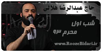 شب اول محرم 93 عبدالرضا هلالی