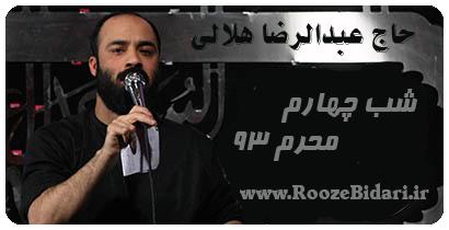 مداحی شب چهارم محرم 93 عبدالرضا هلالی