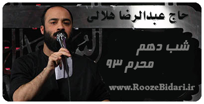 مداحی شب عاشورا محرم 93 عبدالرضا هلالی