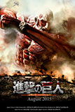 فيلم جديد Attack On Titan Live Action 2015