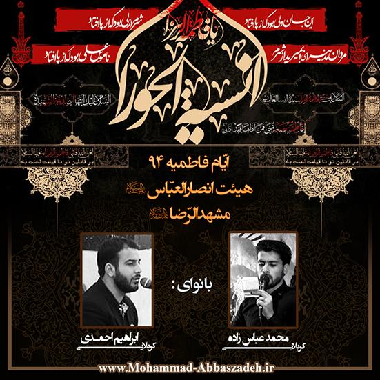 محمد عباس زاده - ابراهیم احمدی - ایام فاطمیه 94 شهادت حضرت زهراء (س)