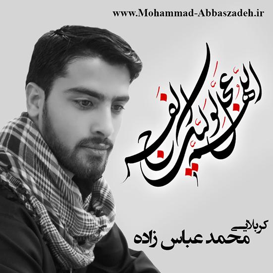 مداحی محمد عباس زاده - گلچین تصویری و صوتی
