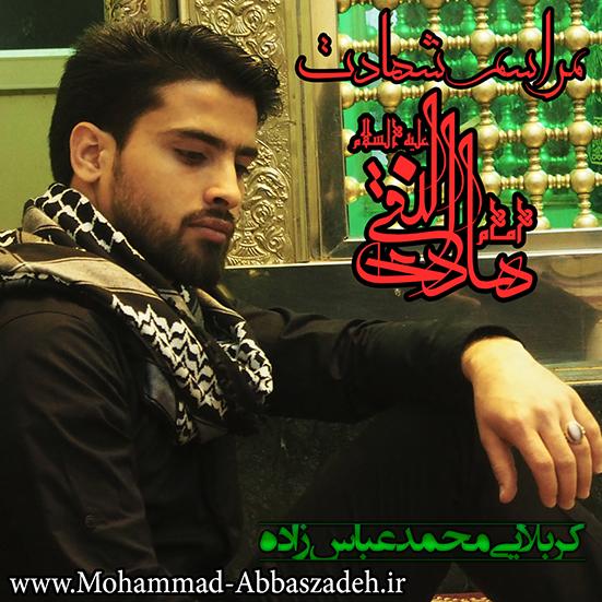 محمد عباس زاده - شهادت امام هادی (ع) 94 هیئت انصاراالعباس (ع) مشهد
