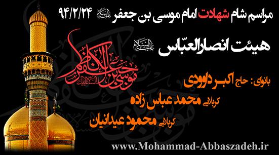 اکبر داوودی - محمد عباس زاده - محمود عیدانیان - شهادت امام موسی کاظم (ع) 1394