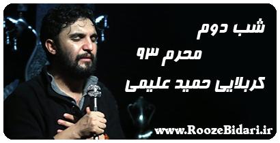 مداحی شب دوم محرم 93 حمید علیمی