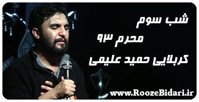 مداحی شب سوم محرم 93 حمید علیمی