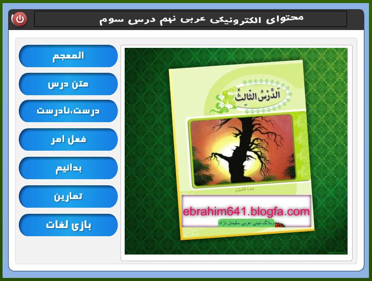 دانلود محتوای الکترونیک عربی9درس3