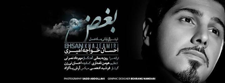دانلود در وبلاگ اطلاع رسانی احسان خواجه امیری
