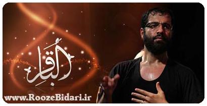 مداحی امام محمد باقر(ع) حسین سیب سرخی