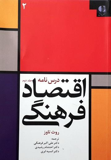 معرفی کتاب درسنامه اقتصاد فرهنگی دکتر علی اکبر فرهنگی و احتشام رشیدی