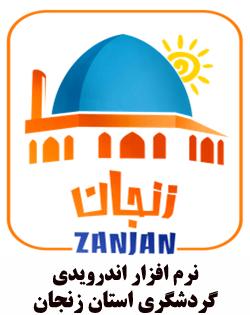 نرم افزار اندرویدی گردشگری استان زنجان