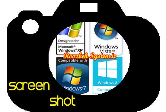 آموزش ثبت اسکرین شات در تمامی نسخههای ویندوز