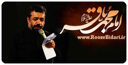 مداحی شهادت امام محمد باقر(ع) محمود کریمی