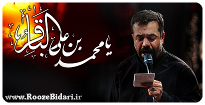 مداحی تصویری شهادت امام محمد باقر(ع)