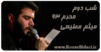 مداحی شب دوم محرم 93 حاج میثم مطیعی