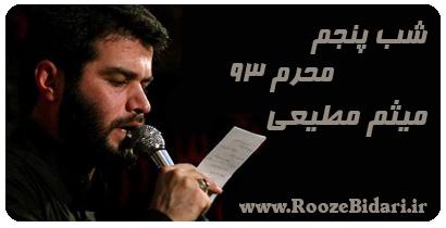 مداحی شب پنجم محرم 93 حاج میثم مطیعی