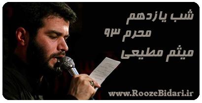 مداحی شب شام غریبان محرم 93 حاج میثم مطیعی