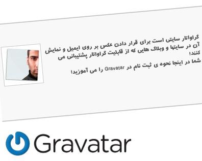 قرار دادن تصویر برای ایمیل با استفاده از Gravatar