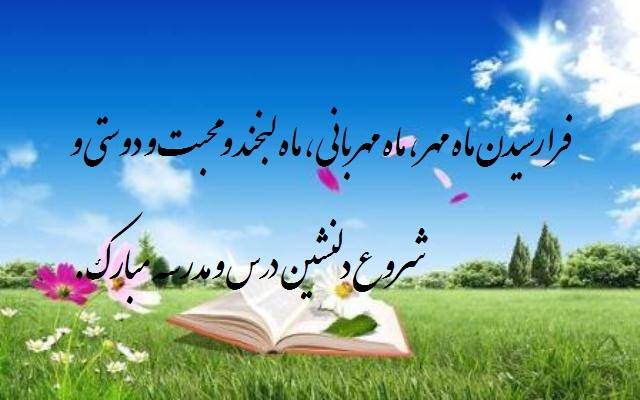 Image result for ‫تبریک شروع سال تحصیلی 96‬‎
