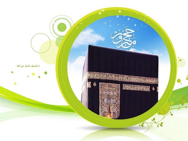 سیر تاریخى حج در قرآن عید قربان