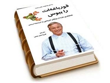 mofaghyat کتاب قورباغهات را ببوس