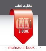 book کتاب قورباغهات را ببوس