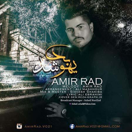 http://s6.picofile.com/file/8212799500/Amir_Rad_Yeho_Bad_Shod.jpg