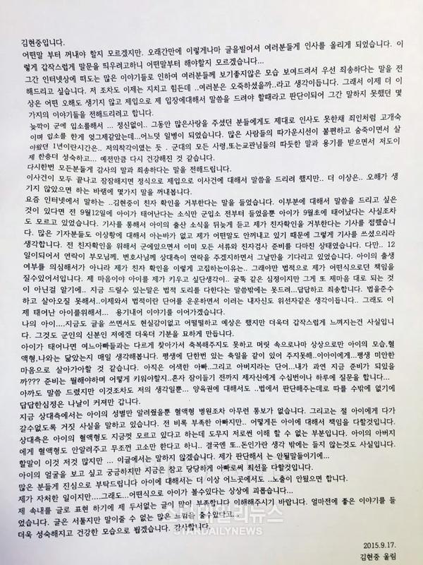 [Persian + Eng] Kim Hyun Joong Letter @Princessmich123 [15.09.17]