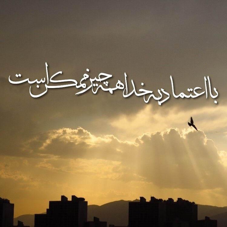 Image result for تصویر برای اعتماد و توکل