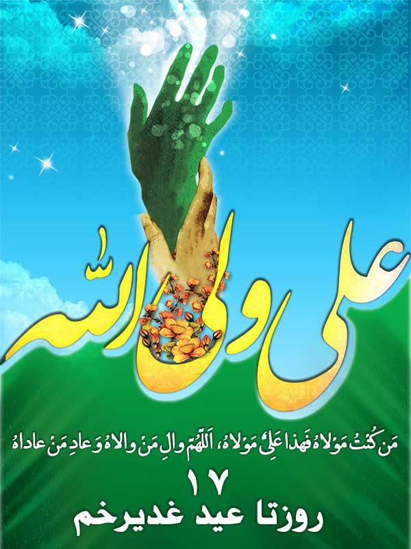 (17)روز مانده تا عیدسعیدغدیر ...