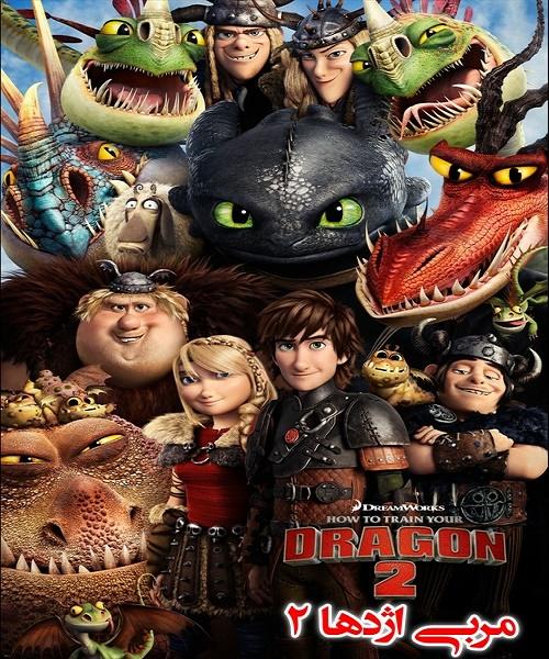 دانلود دوبله فارسی انیمیشن How to Train Your Dragon 2 2014