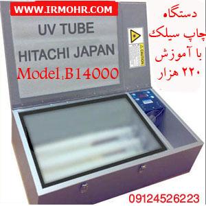 دستگاه چاپ سیلک B14001