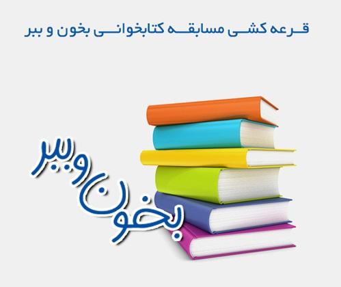 قرعه کشی مسابقه کتابخوانی بخون و ببر خندوانه