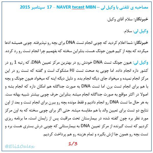 [Persian+Eng] MBN AttyLee Phone Intvw KHJ position abt patrnty confrmtn @sunsun_sky [15.09.17]