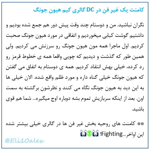 [Persian] [DCKHJ GALL] Non-Fan Acount - You guys, do not worry too much @sunsun_sky [15.09.19]