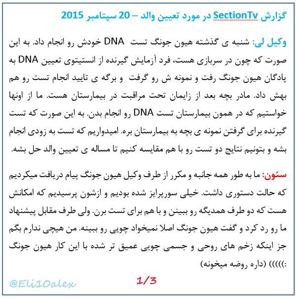 [Persian+Eng] AttyFocus Section-tv KHJ Paternity Confrmtn Issue @sunsun_sky [15.09.20]