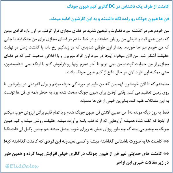[Persian] [DCKHJ GALL] Fans have kept KHJ alive and will keep him alive too @sunsun_sky [15.09.22]