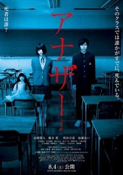 دانلود فیلم ژاپنی دیگر